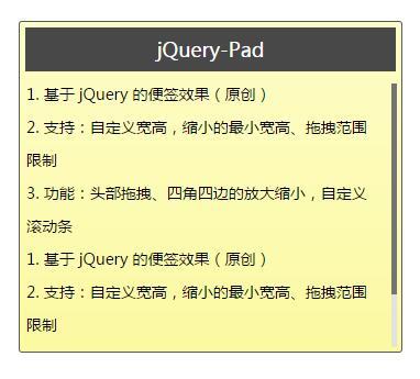 jquery 选择器自由拖拽移动div css滚动条美化代码