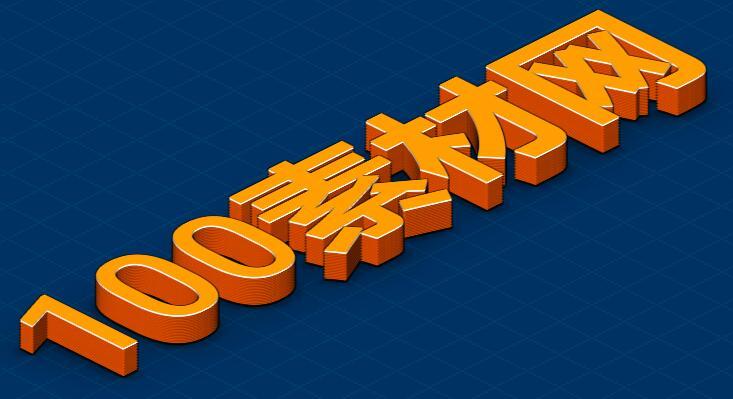 网页文字3D倾斜摆设效果text-shadow属性样式代码