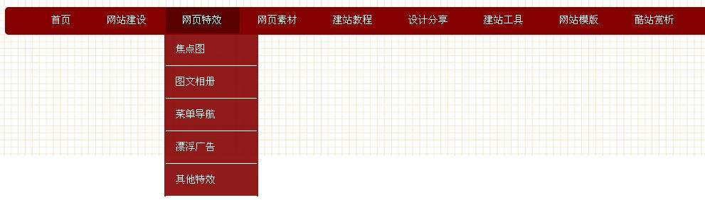 网站常见红色横向二级下拉导航条菜单